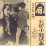 NewMartialHeroMagazine1973-1